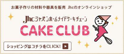 Jhcオンラインショップ CAKE CLUB